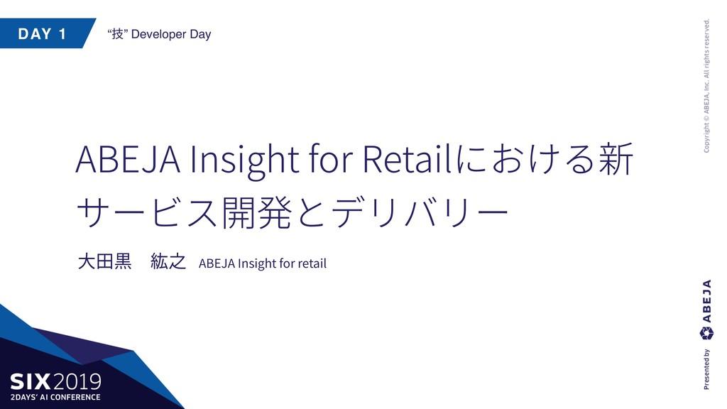 "DAY 1 ""技"" Developer Day ABEJA Insight for Retai..."