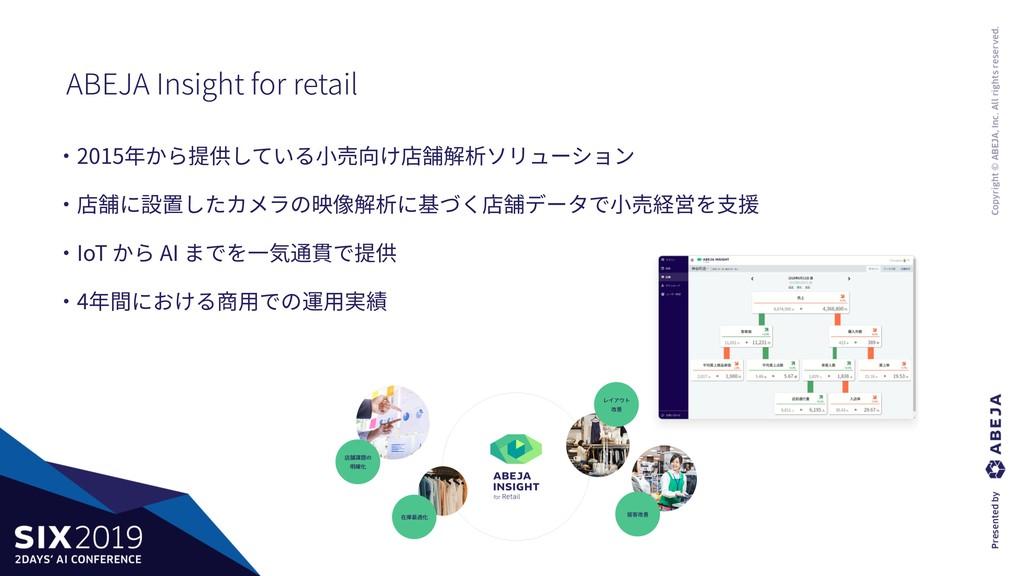 ・2015年から提供している⼩売向け店舗解析ソリューション ・店舗に設置したカメラの映像解析に...