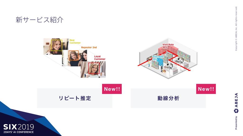 新サービス紹介 Ϧϐʔτਪఆ ಈઢੳ New!! New!!