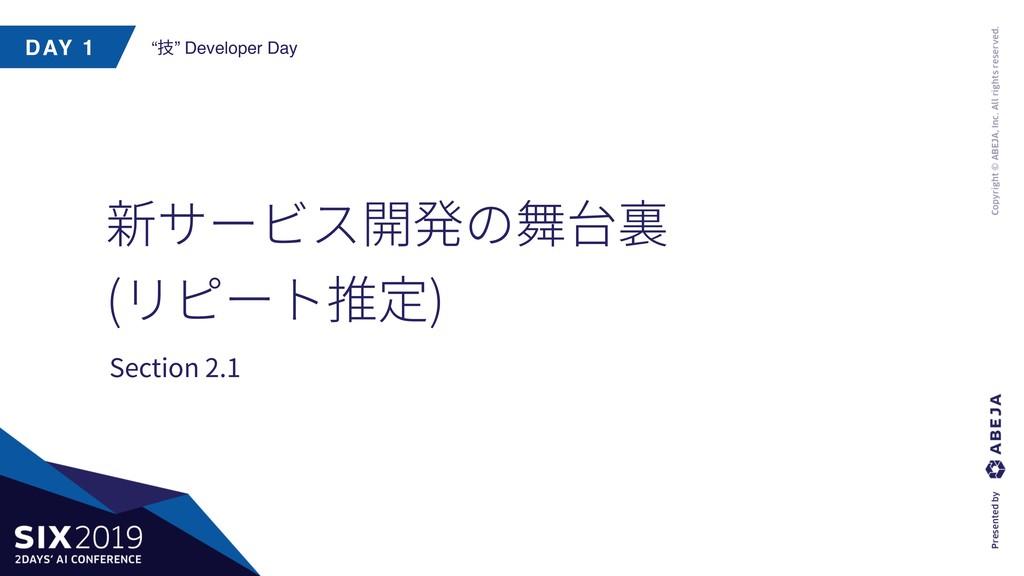 """DAY 1 """"技"""" Developer Day 新サービス開発の舞台裏 (リピート推定) Se..."""