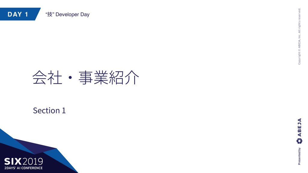 "DAY 1 ""技"" Developer Day 会社・事業紹介 Section 1"