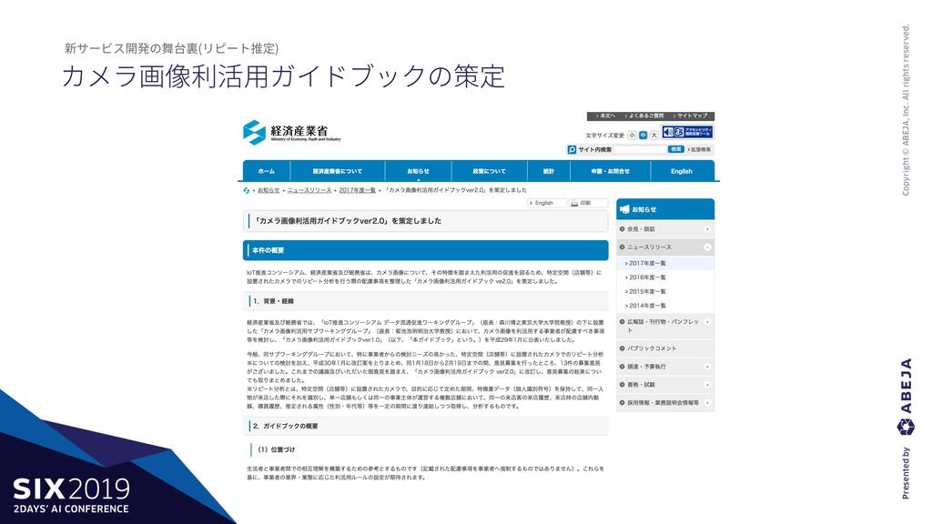 カメラ画像利活⽤ガイドブックの策定 新サービス開発の舞台裏(リピート推定)