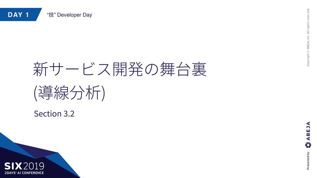"""DAY 1 """"技"""" Developer Day 新サービス開発の舞台裏 (導線分析) Sect..."""