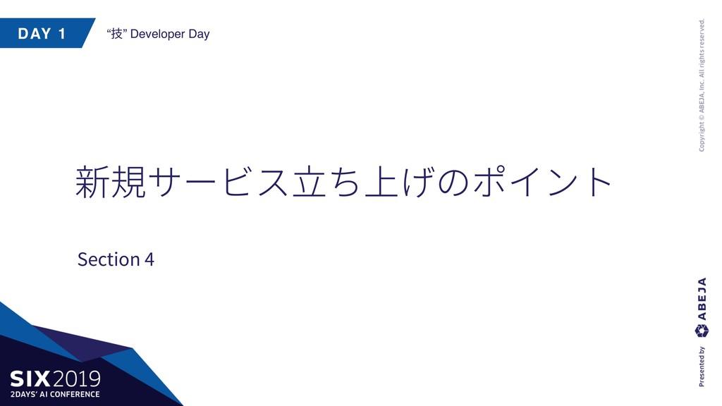 "DAY 1 ""技"" Developer Day 新規サービス⽴ち上げのポイント Section..."