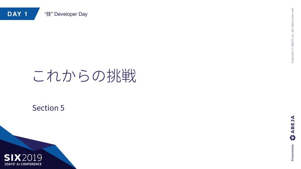 """DAY 1 """"技"""" Developer Day これからの挑戦 Section 5"""