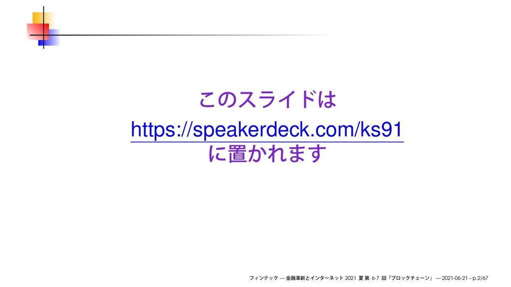 https://speakerdeck.com/ks91 — 2021 6-7 — 2021-...