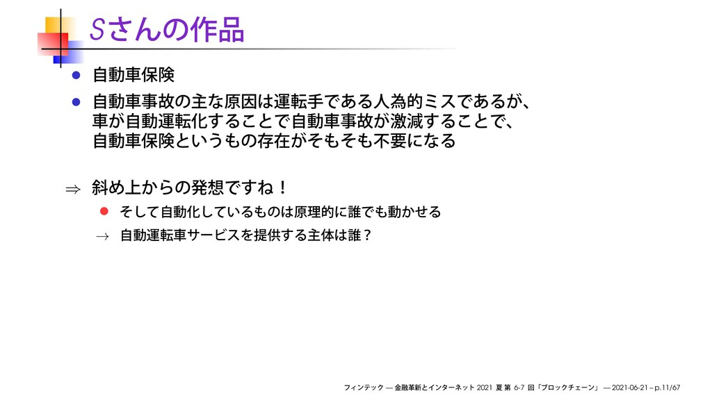 S ⇒ → — 2021 6-7 — 2021-06-21 – p.11/67