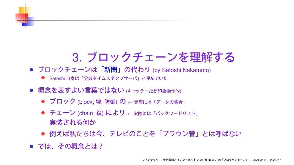 3. (by Satoshi Nakamoto) Satoshi ( ) (block; , ...