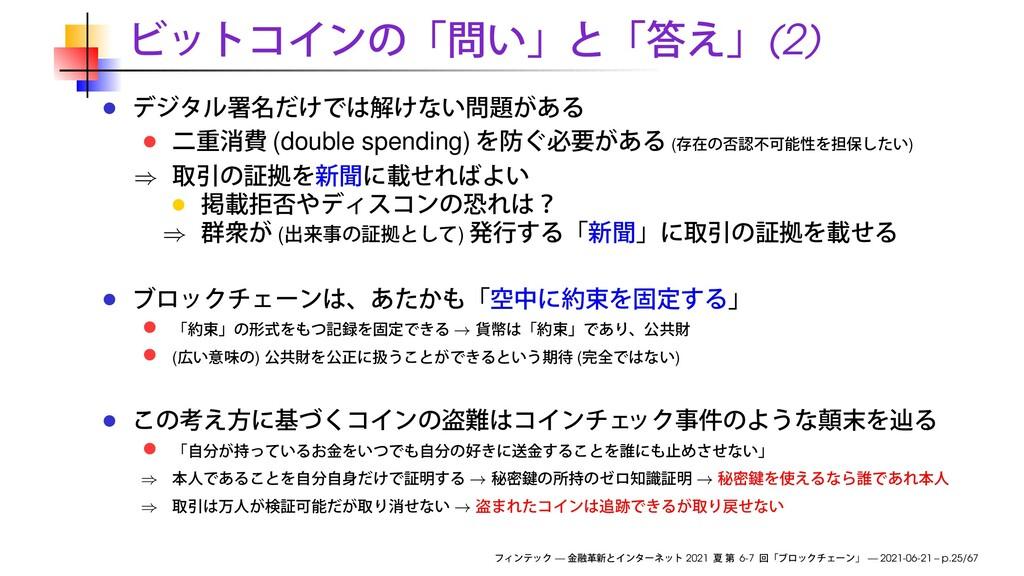 (2) (double spending) ( ) ⇒ ⇒ ( ) → ( ) ( ) ⇒ →...