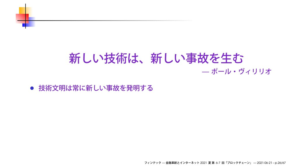 — — 2021 6-7 — 2021-06-21 – p.26/67