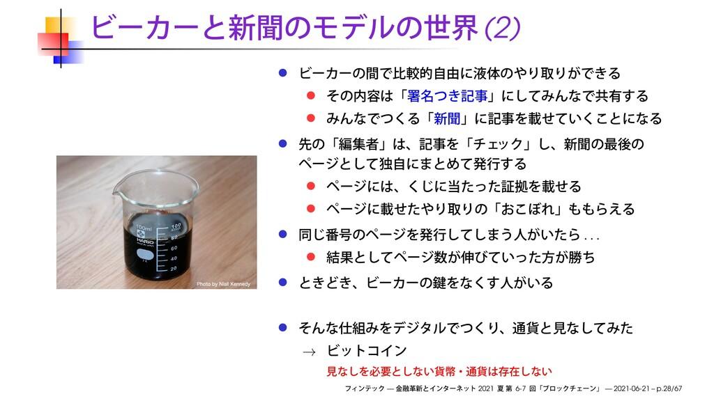 (2) . . . → — 2021 6-7 — 2021-06-21 – p.28/67