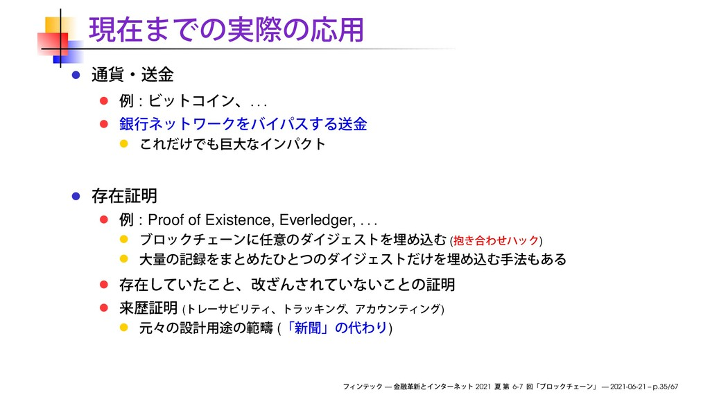 : . . . : Proof of Existence, Everledger, . . ....