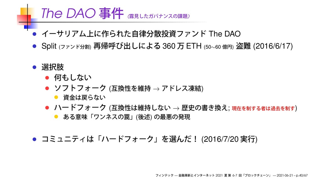 The DAO ( ) The DAO Split ( ) 360 ETH (50∼60 ) ...
