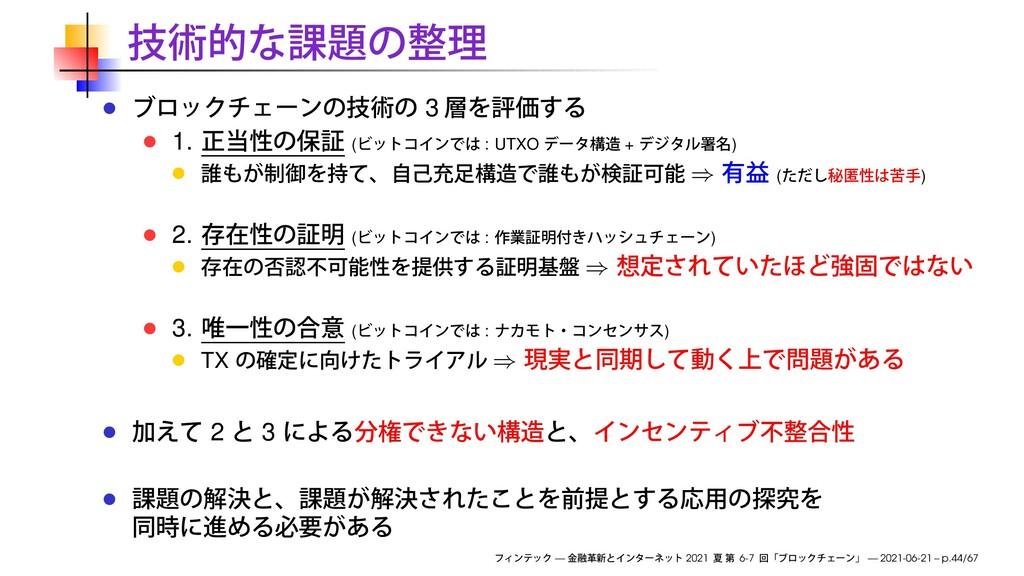 3 1. ( : UTXO + ) ⇒ ( ) 2. ( : ) ⇒ 3. ( : ) TX ...