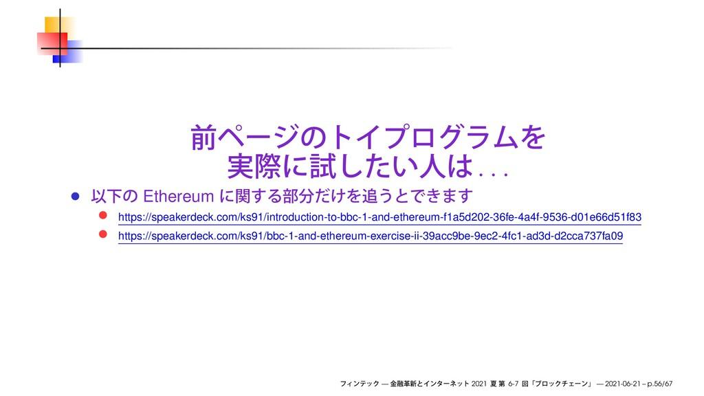 . . . Ethereum https://speakerdeck.com/ks91/int...