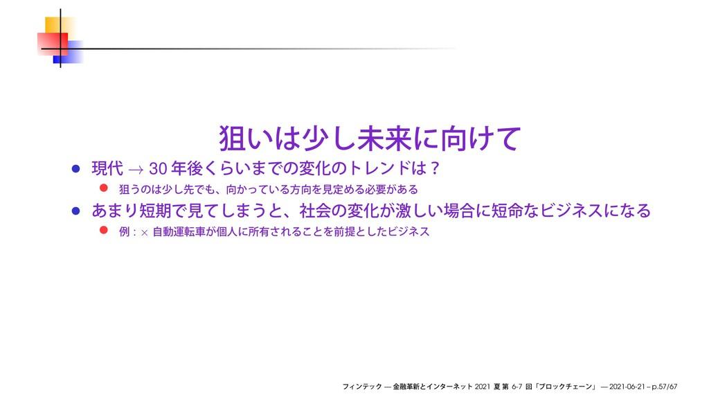 → 30 : × — 2021 6-7 — 2021-06-21 – p.57/67