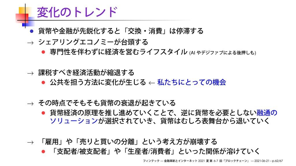 → (AI ) → ← → → / / — 2021 6-7 — 2021-06-21 – p...