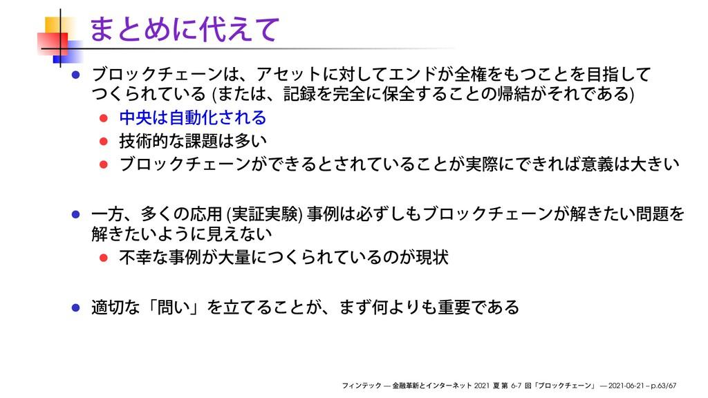 ( ) ( ) — 2021 6-7 — 2021-06-21 – p.63/67
