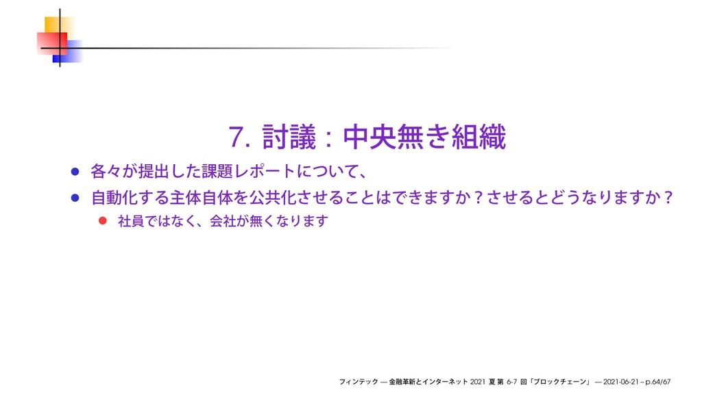 7. : — 2021 6-7 — 2021-06-21 – p.64/67