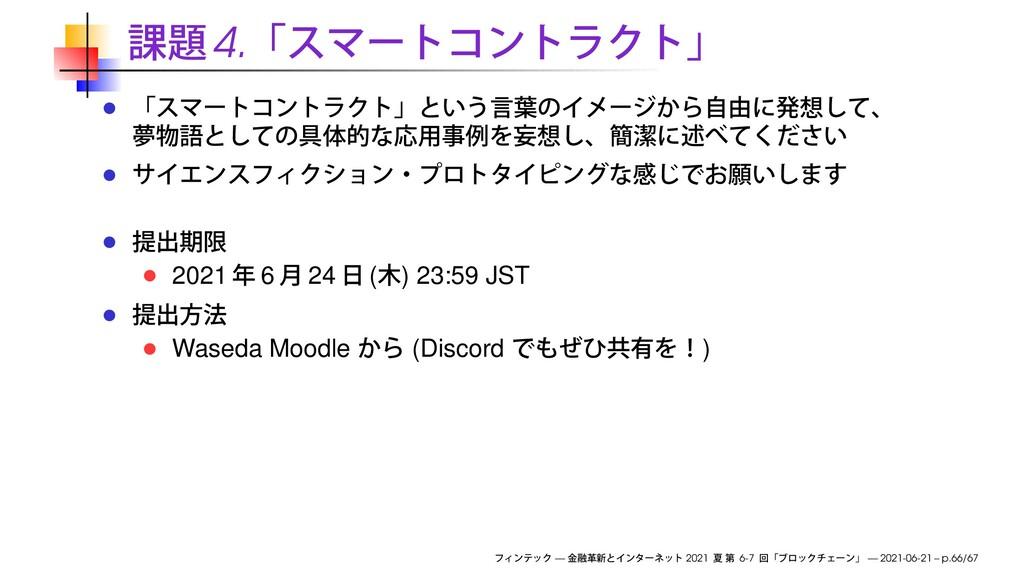 4. 2021 6 24 ( ) 23:59 JST Waseda Moodle (Disco...