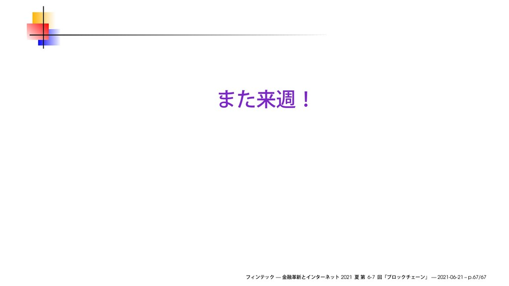 — 2021 6-7 — 2021-06-21 – p.67/67