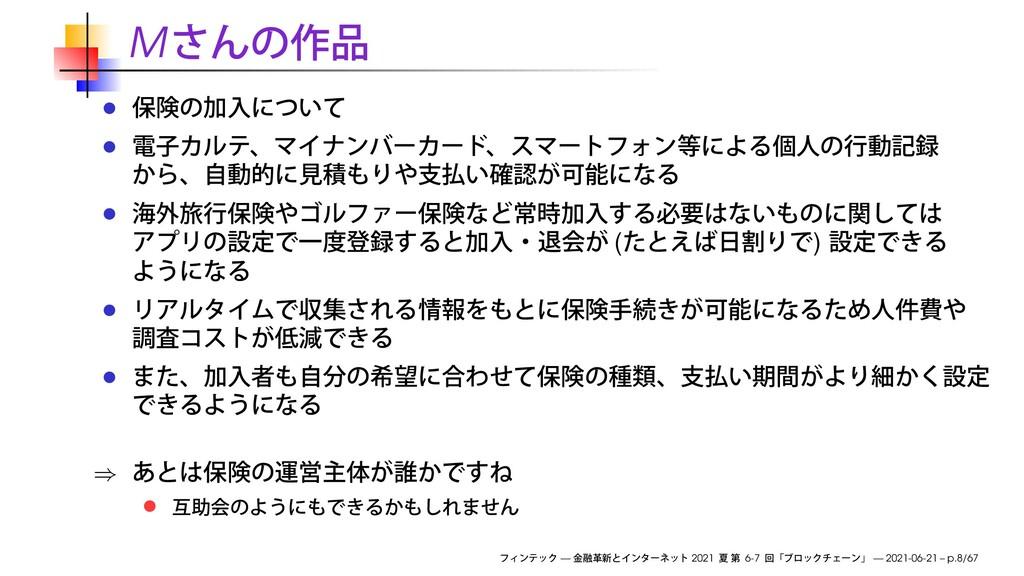M ( ) ⇒ — 2021 6-7 — 2021-06-21 – p.8/67