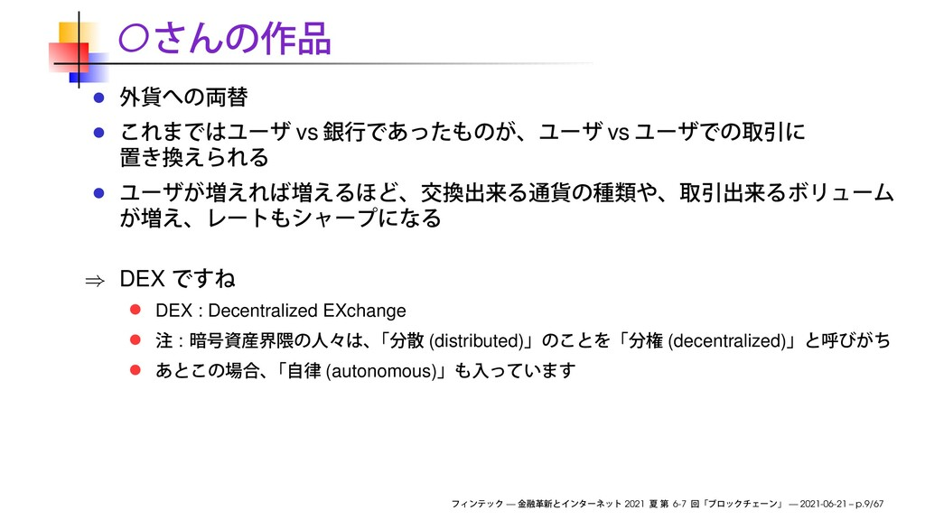 O vs vs ⇒ DEX DEX : Decentralized EXchange : (d...
