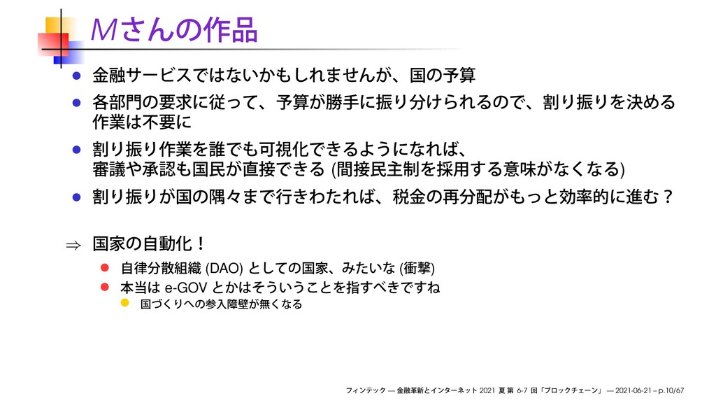 M ( ) ⇒ (DAO) ( ) e-GOV — 2021 6-7 — 2021-06-21...