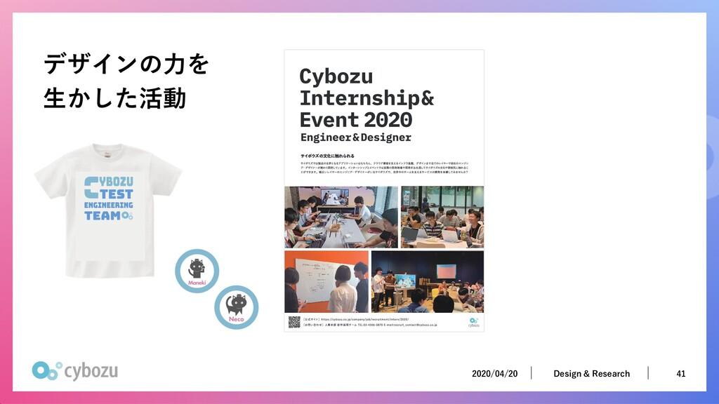2020/04/20 41 Design & Research 2020/04/20 41 D...