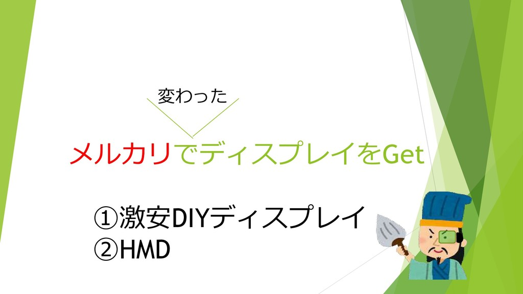 メルカリでディスプレイをGet ①激安DIYディスプレイ ②HMD 変わった