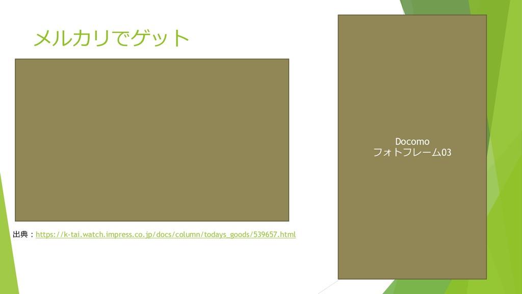 メルカリでゲット 出典:https://k-tai.watch.impress.co.jp/d...