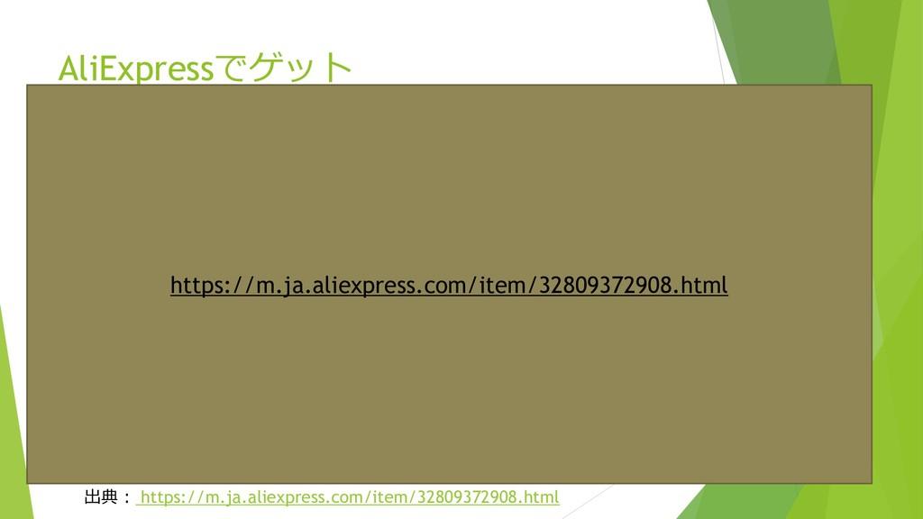 AliExpressでゲット 出典: https://m.ja.aliexpress.com/...