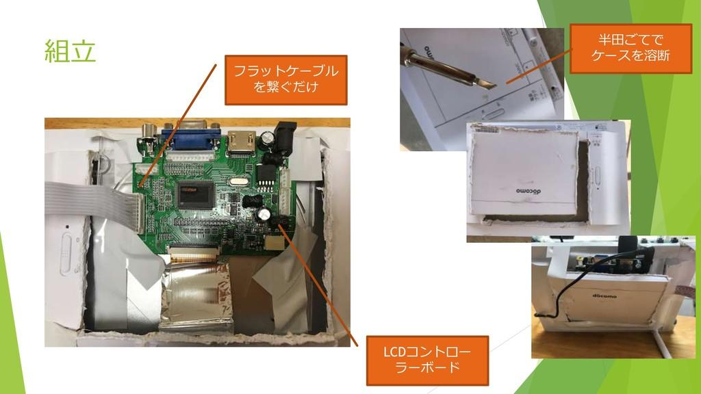 組立 LCDコントロー ラーボード フラットケーブル を繋ぐだけ 半田ごてで ケースを溶断