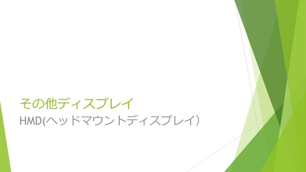 その他ディスプレイ HMD(ヘッドマウントディスプレイ)
