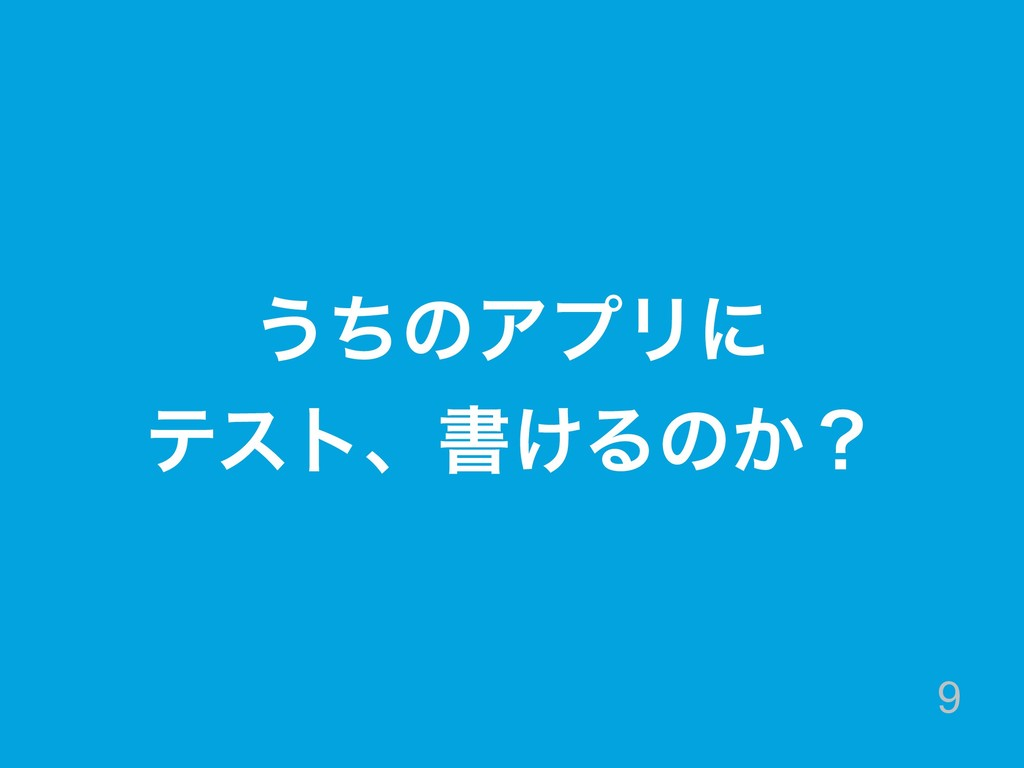 !9 ͏ͪͷΞϓϦʹ ςετɺॻ͚Δͷ͔ʁ