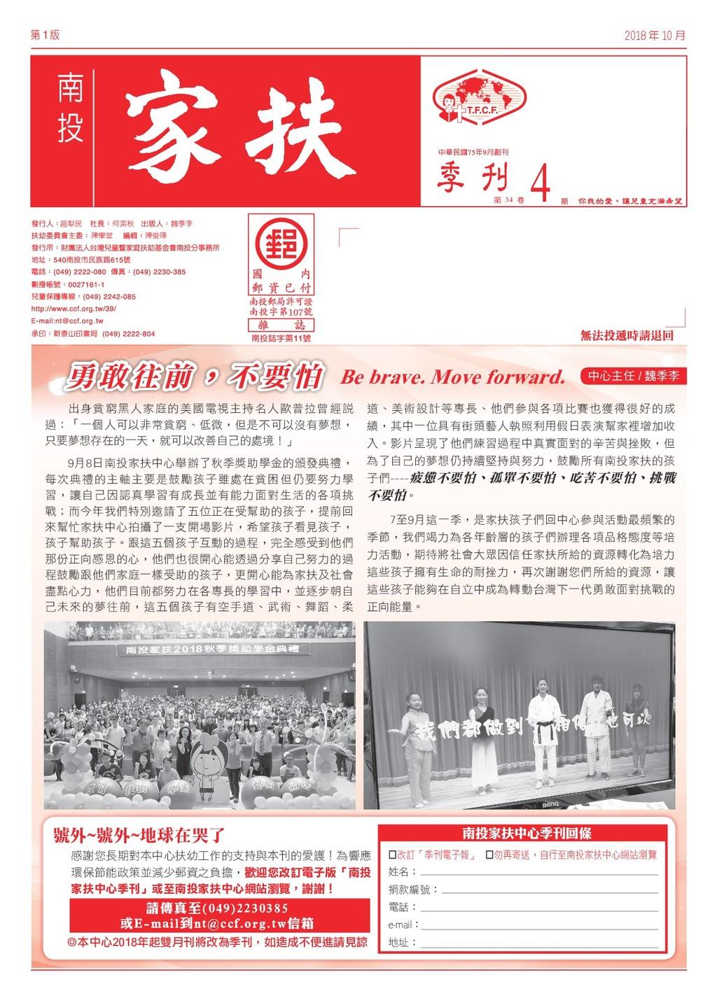 陳俊璋 魏季李 何素秋 趙犁民 陳學堂 季 刊 第 1 版 2018 年 10 月 4 34 ...