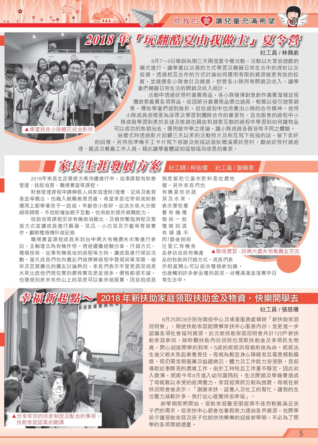 5 社工員 / 林佩俞 社工員 / 張慈珊 家 長 生 涯 發 展 方 案 2018年家長生涯...