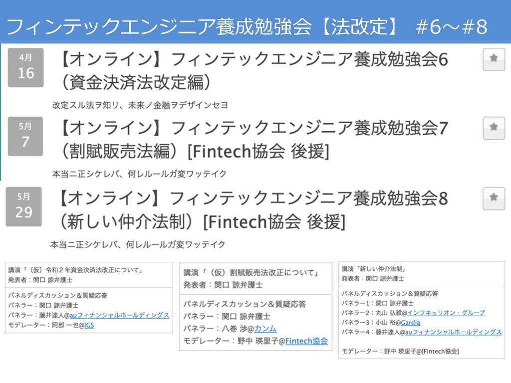 フィンテックエンジニア養成勉強会【法改定】 #6〜#8