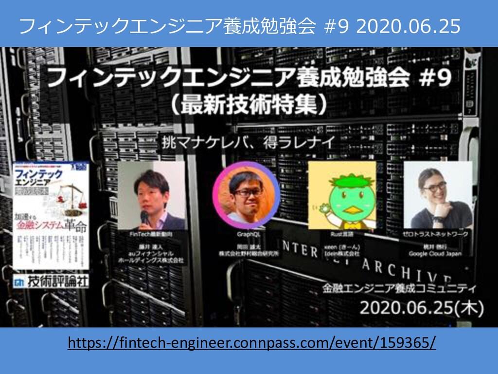 フィンテックエンジニア養成勉強会 #9 2020.06.25 https://fintech-...