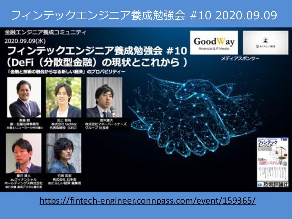 フィンテックエンジニア養成勉強会 #10 2020.09.09 https://fintech...