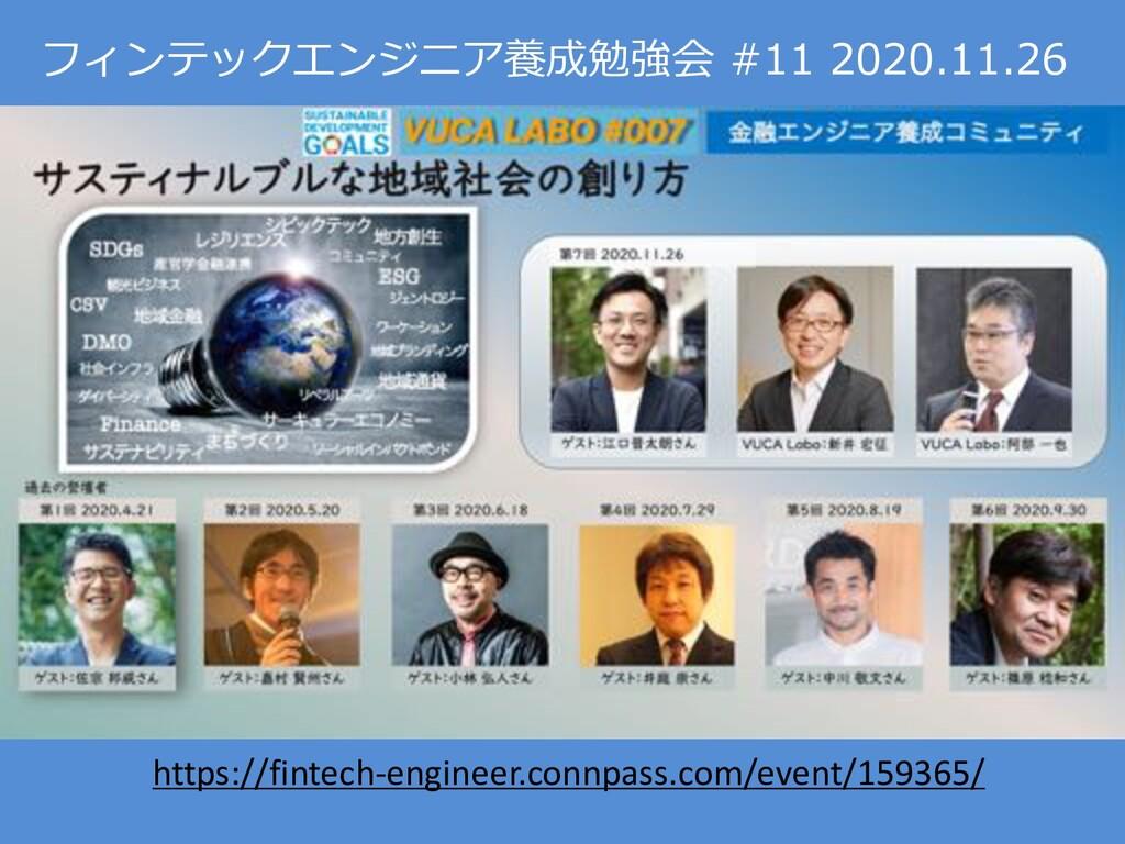 フィンテックエンジニア養成勉強会 #11 2020.11.26 https://fintech...