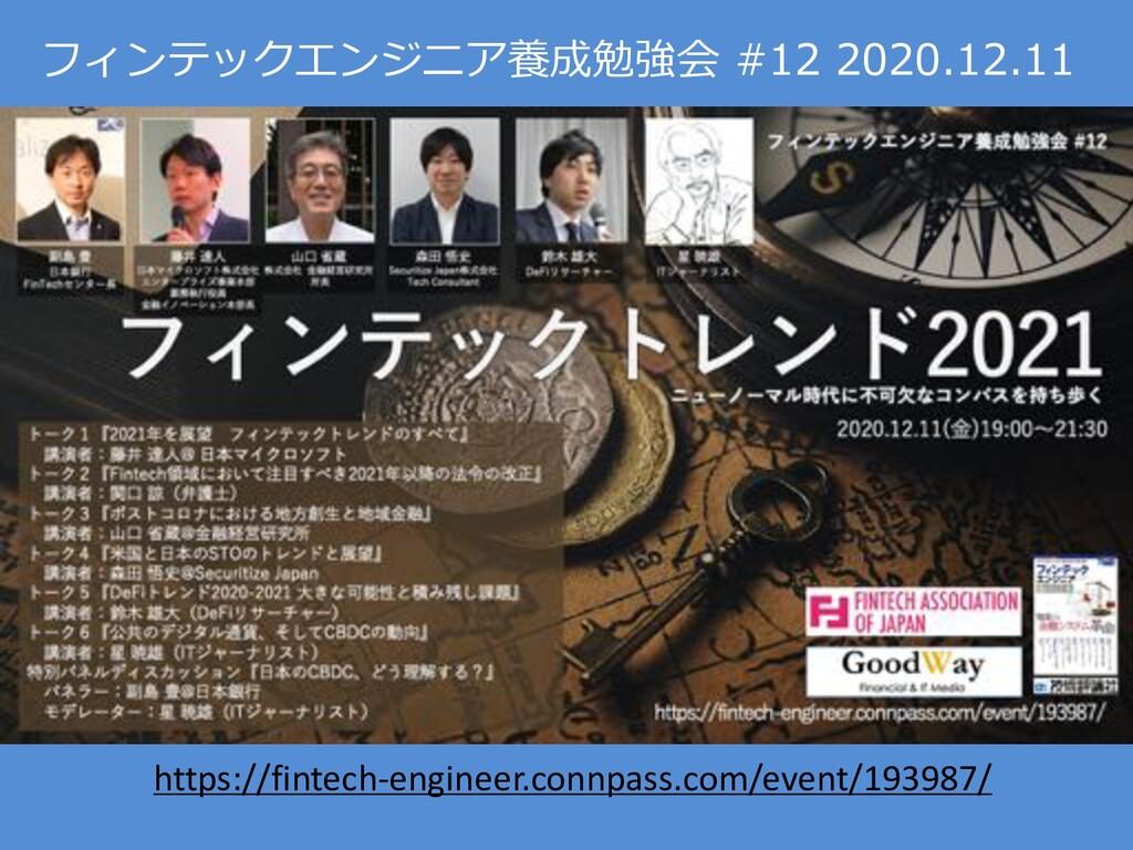 フィンテックエンジニア養成勉強会 #12 2020.12.11 https://fintech...
