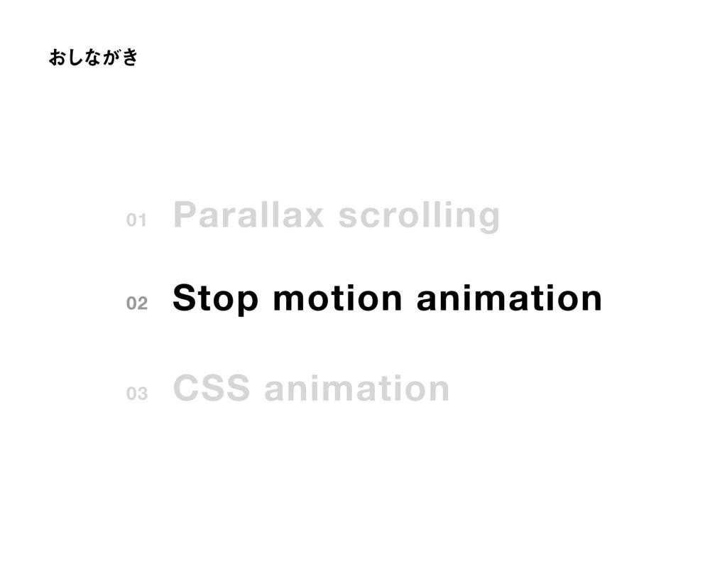 ͓͠ͳ͕͖ 01 Parallax scrolling 02 Stop motion anim...