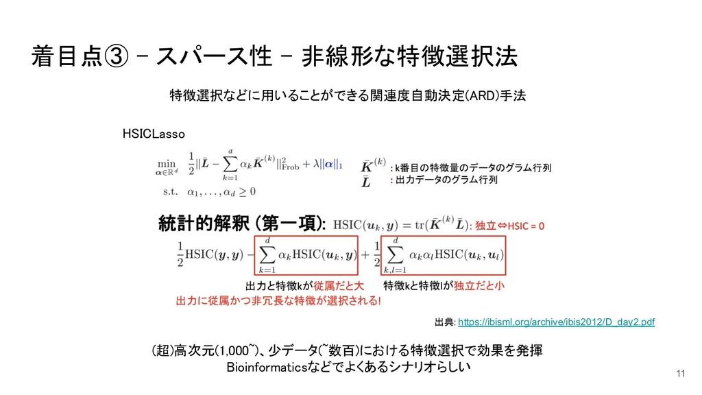 着目点③ - スパース性 - 非線形な特徴選択法 11 特徴選択などに用いることができる関連...
