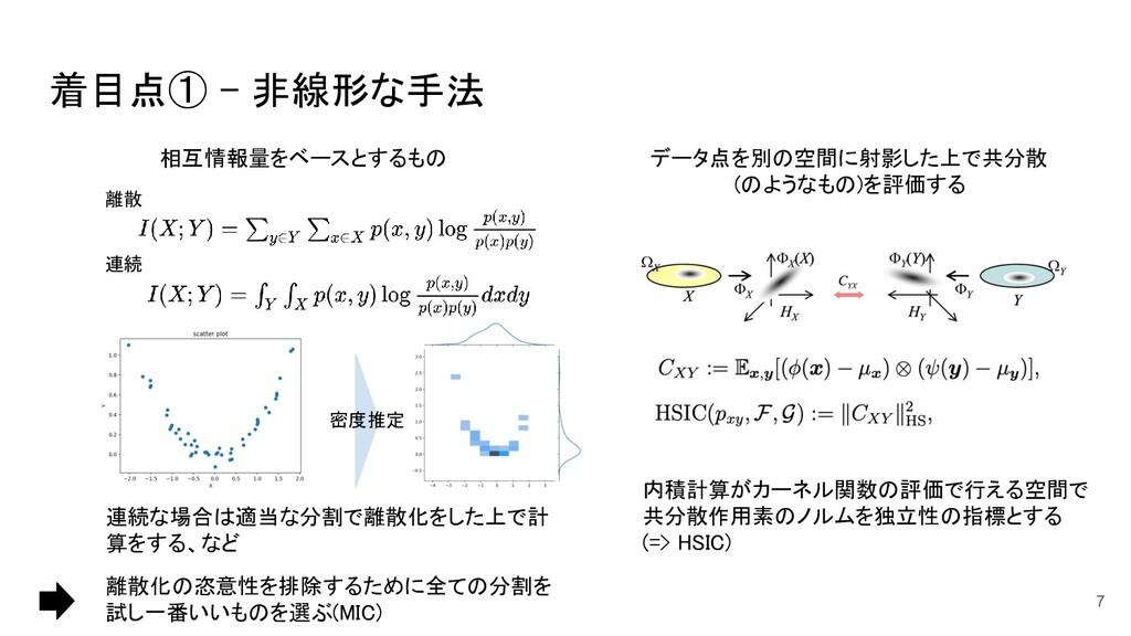 着目点① - 非線形な手法 7 相互情報量をベースとするもの  データ点を別の空間に射影し...