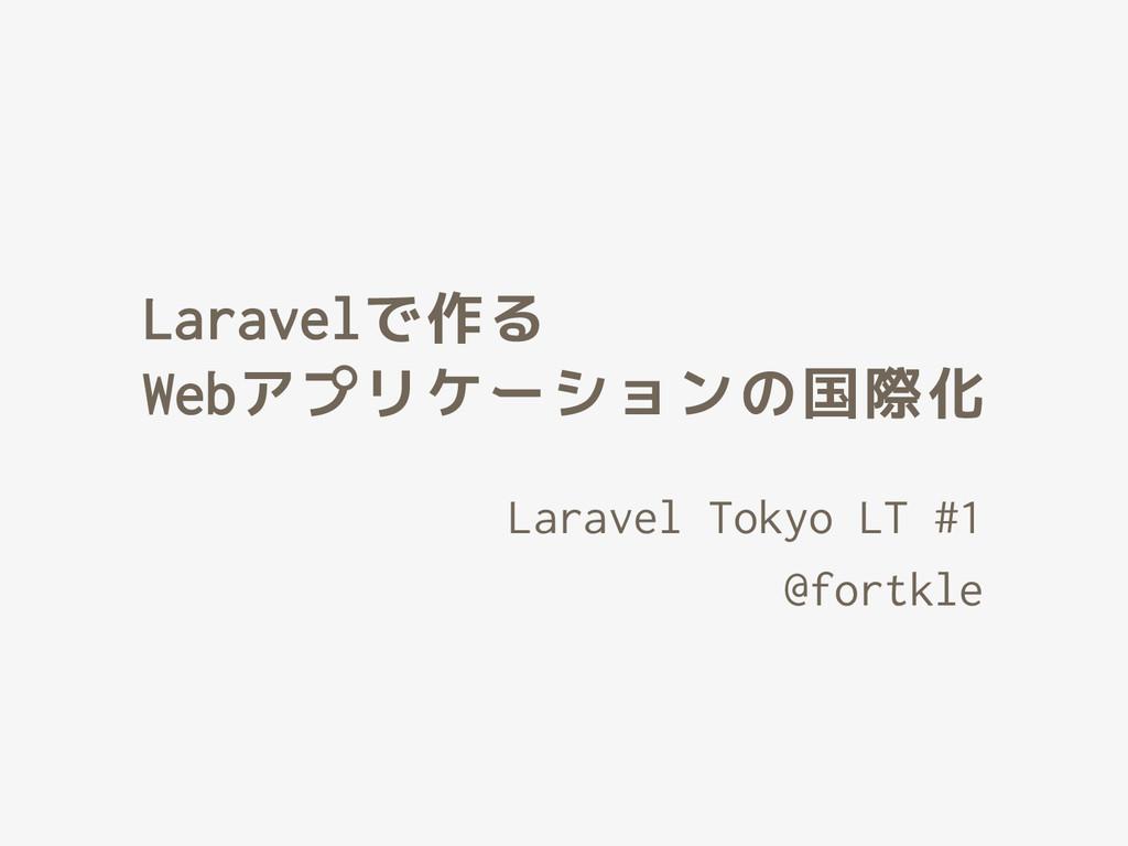 Laravelで作る Webアプリケーションの国際化 Laravel Tokyo LT #1 ...