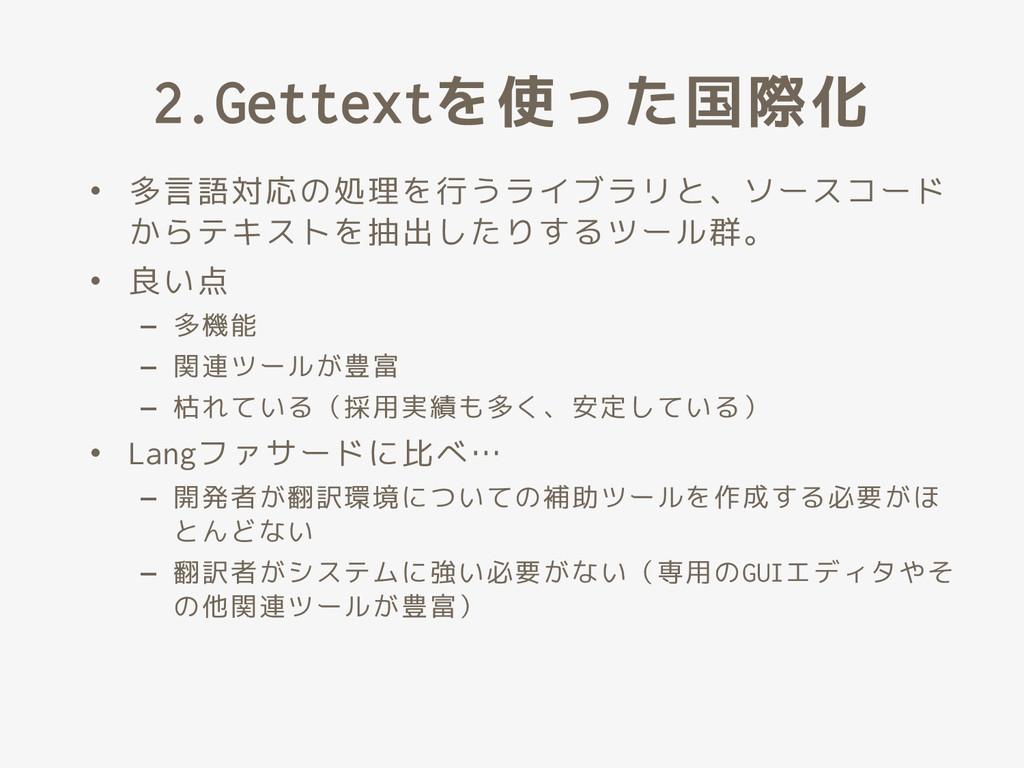 2.Gettextを使った国際化 • 多言語対応の処理を行うライブラリと、ソースコード からテ...