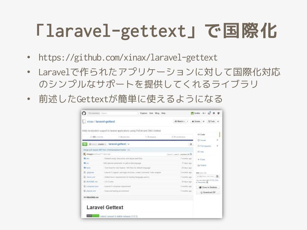 「laravel-gettext」で国際化 • https://github.com/xina...
