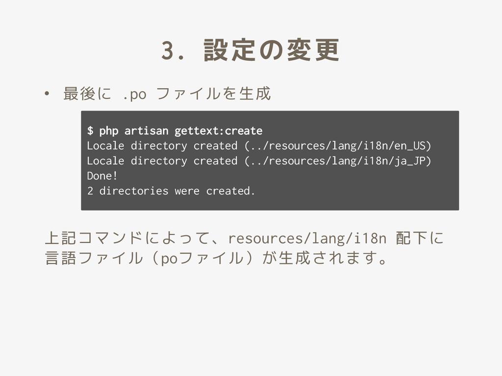 3. 設定の変更 • 最後に .po ファイルを生成 上記コマンドによって、resources...