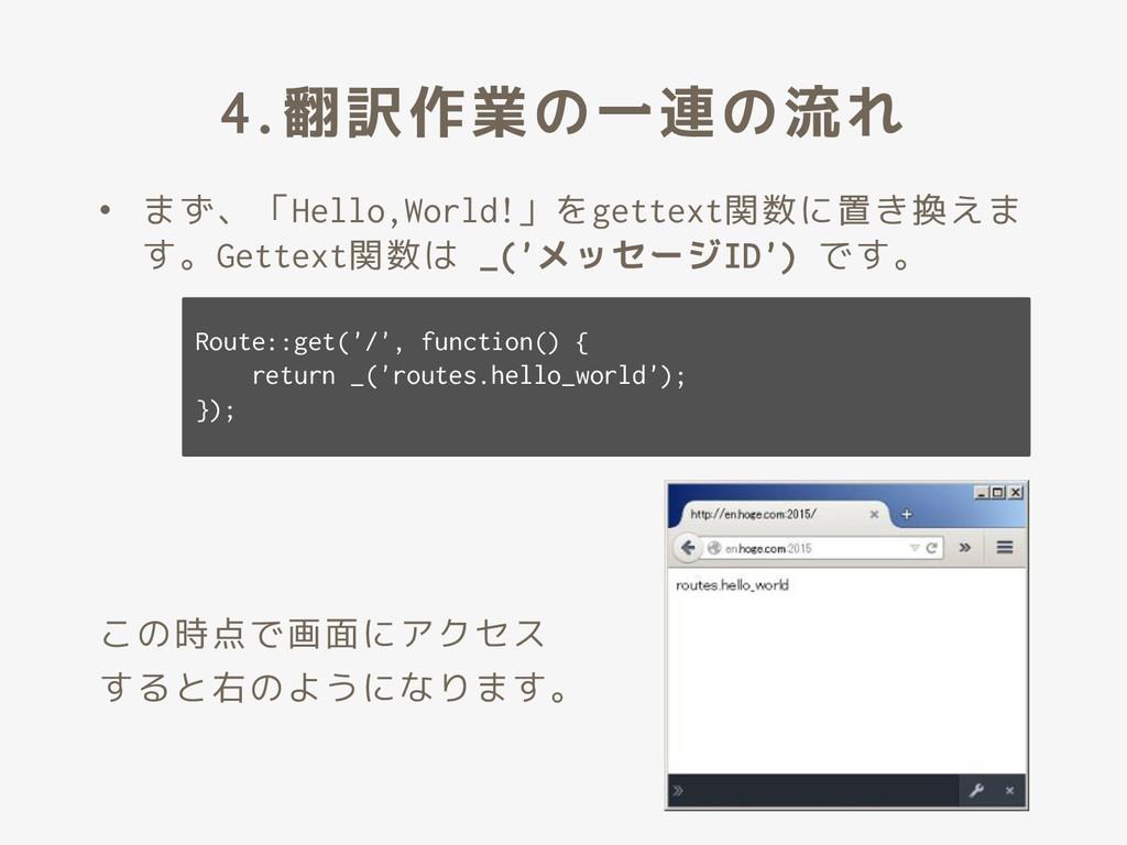 4.翻訳作業の一連の流れ • まず、「Hello,World!」をgettext関数に置き換え...